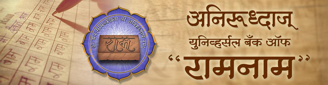 AniruddhaFoundation-Aniruddha's Universal Bank of Raamnam