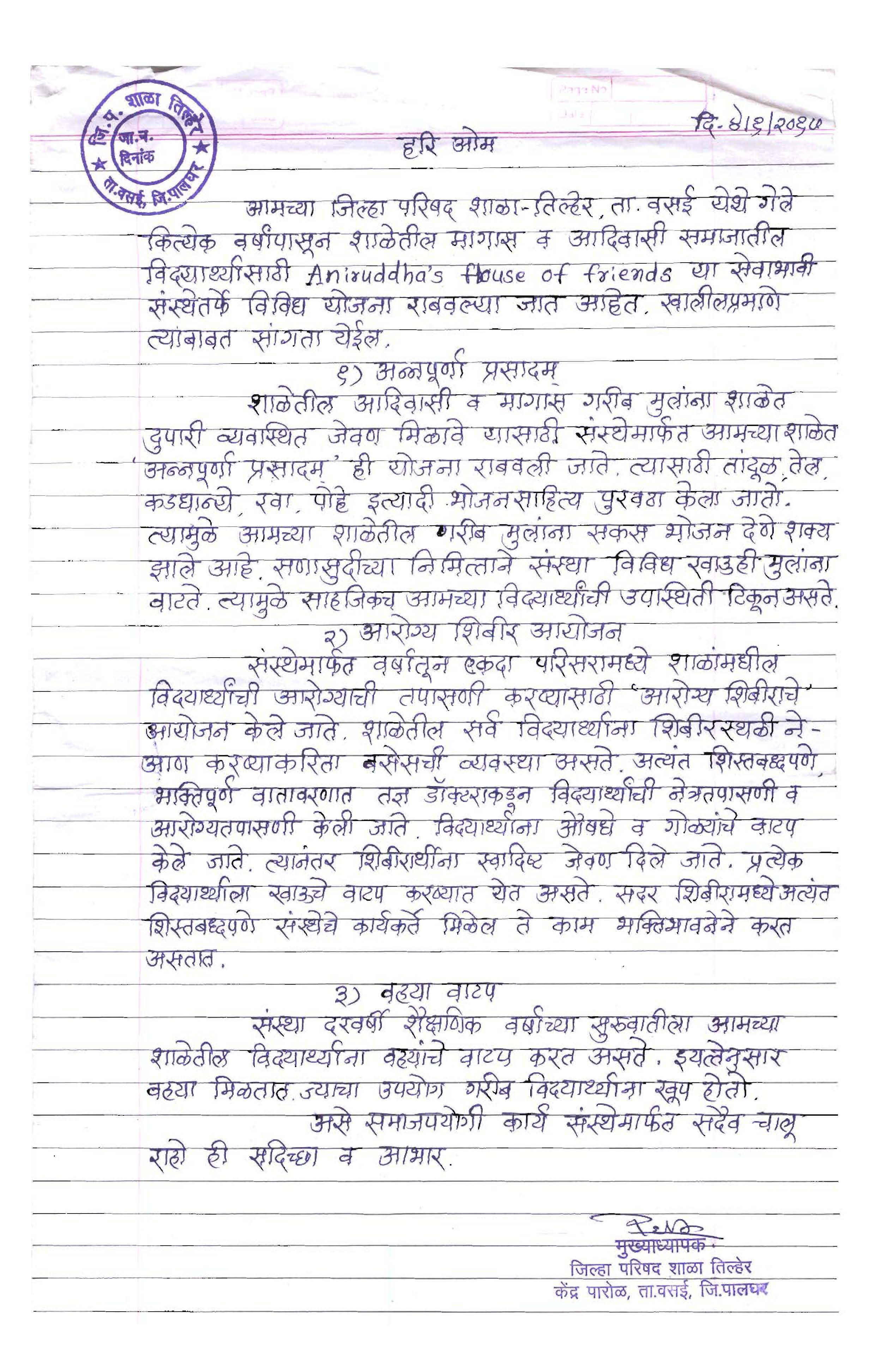 Appreciation-Letter from Zilla Parishad School 2017-for-Aniruddhafoundation-Compassion-Social-services