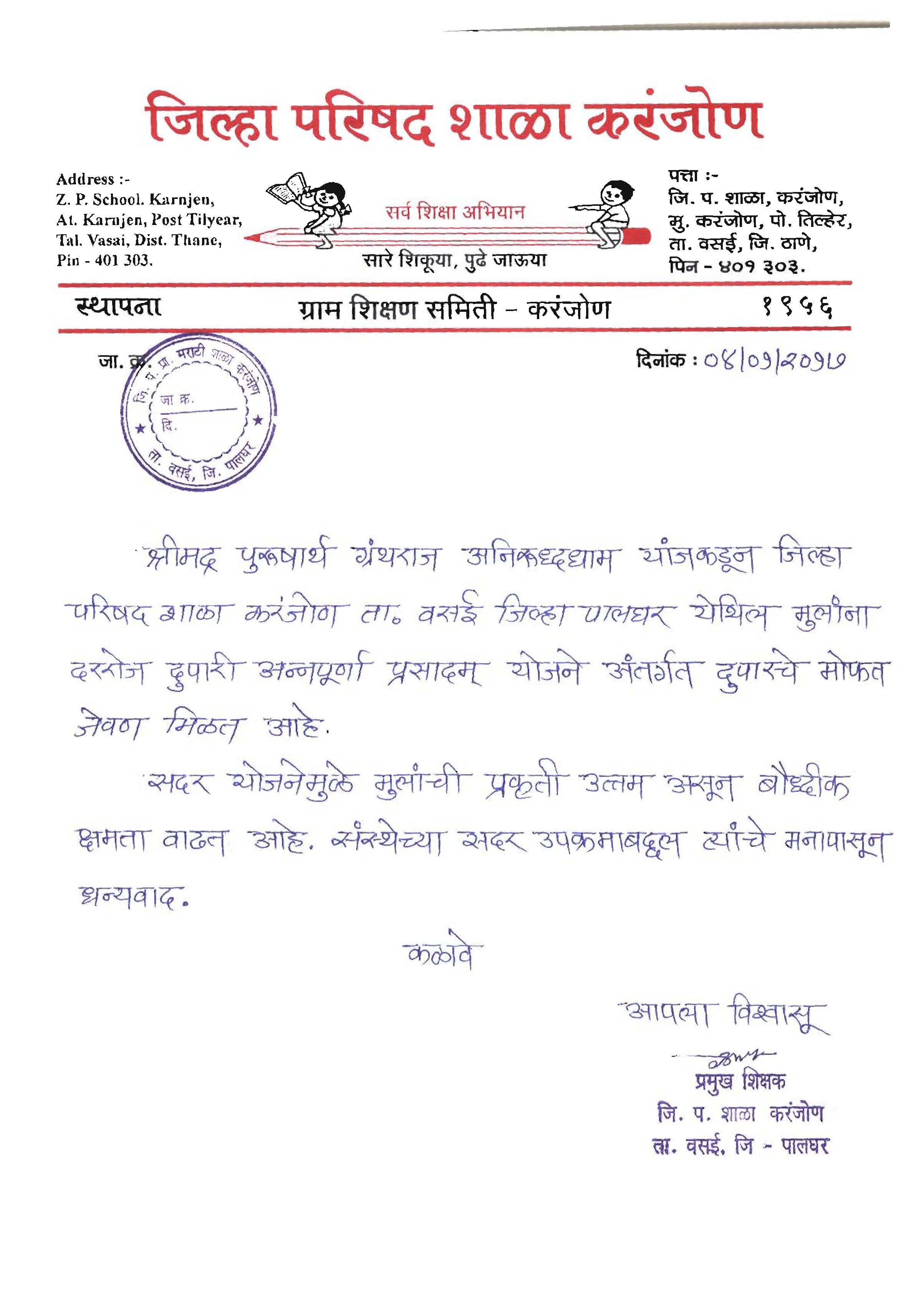 Appreciation-Letter from Zilla Parishad School Karanjon 2017-for-Aniruddhafoundation-Compassion-Social-services