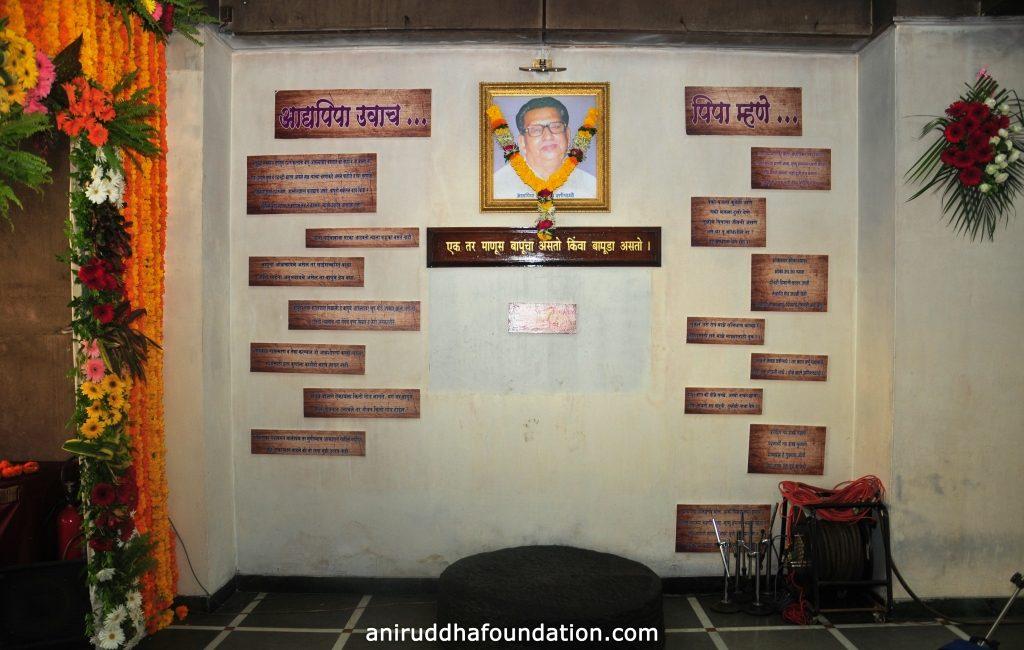 Aadyapipa samadhisthanam sohala