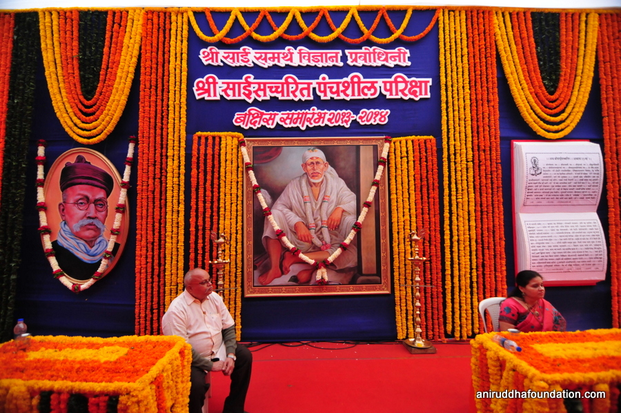 Shree Sai Satcharitra Panchasheel Pariksha