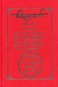Shreemad Purshartha Granthraj - Satyapravesh